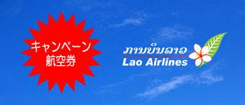 キャンペーン航空券