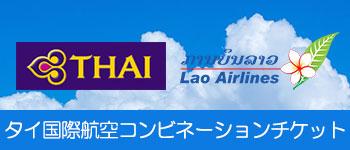 ラオス行きタイ国際航空コンビネーションチケット