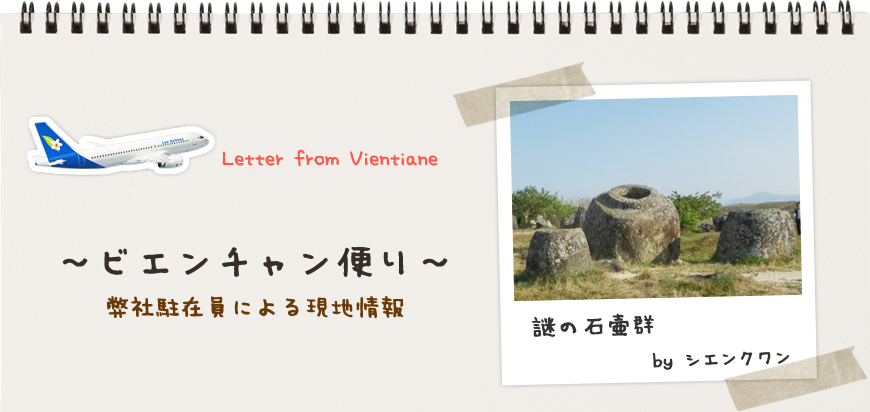 Letter from Vientiane 〜ビエンチャン便り〜 弊社駐在員による現地情報